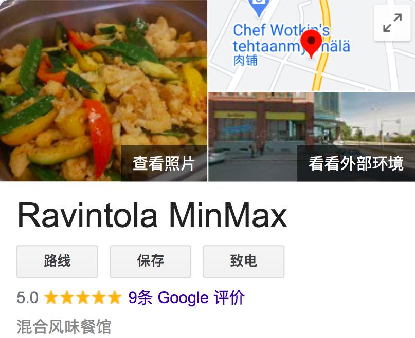 《黄页》Minmax 餐厅