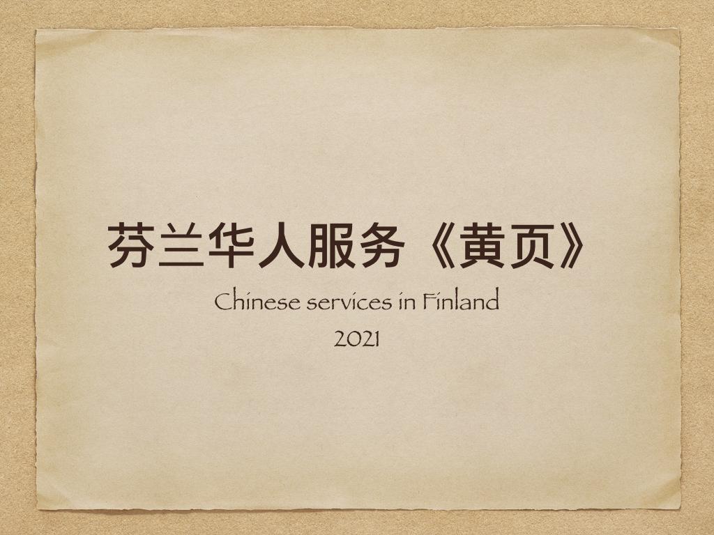 芬兰华人服务《黄页》,汇聚华人的力量,大家帮助大家!