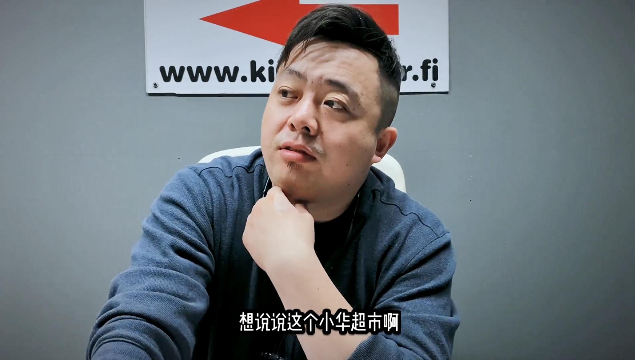 【芬兰创业家】第20期-小华超市@涛子-华超经营成功的秘诀!